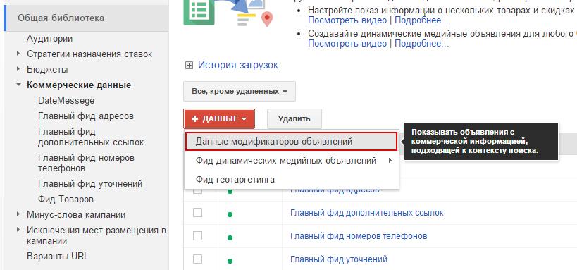таргетирование данных в фиде AdWords