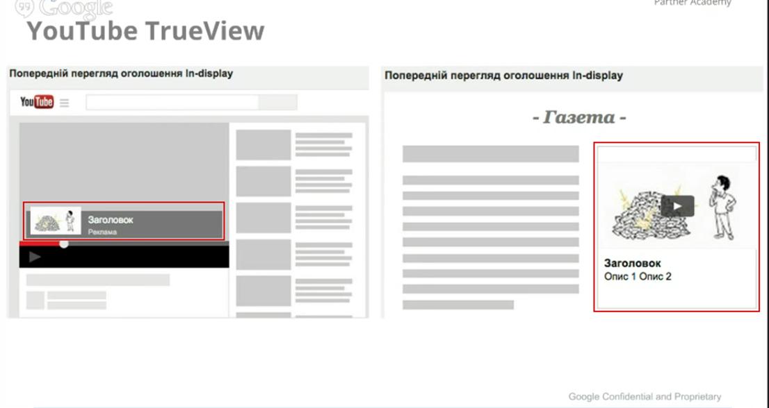 Видео реклама на YouTube в формате TrueView - In-Stream