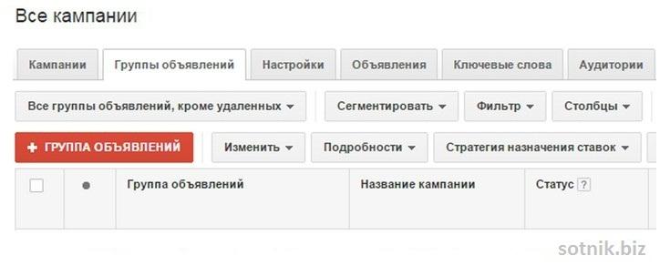 Создание группы объявлений google adwords