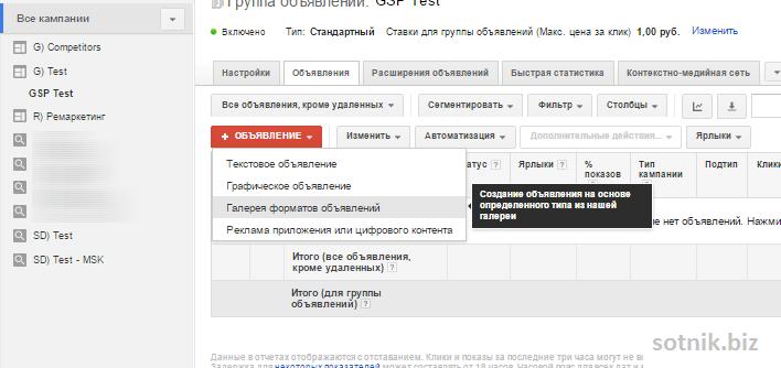 Создание объявлений для рекламы в Gmail