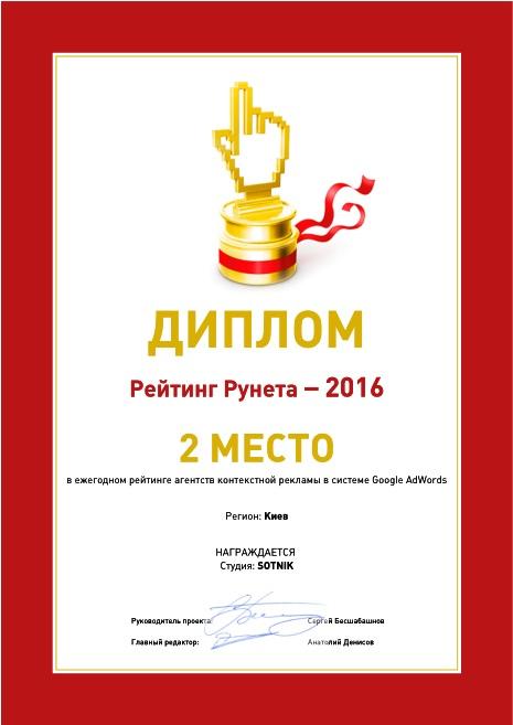 Агентство SOTNIK заняло 2 место в ежегодном рейтинге агентств контекстной рекламы в системе Google AdWords, регион Киев