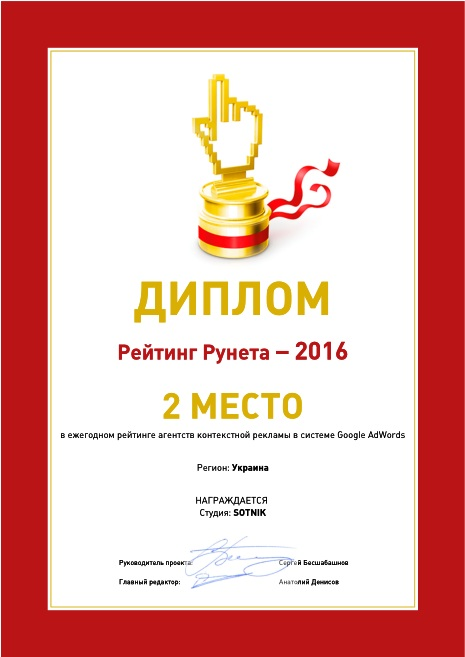 2 место в ежегодном рейтинге агентств контекстной рекламы в системе Google AdWor