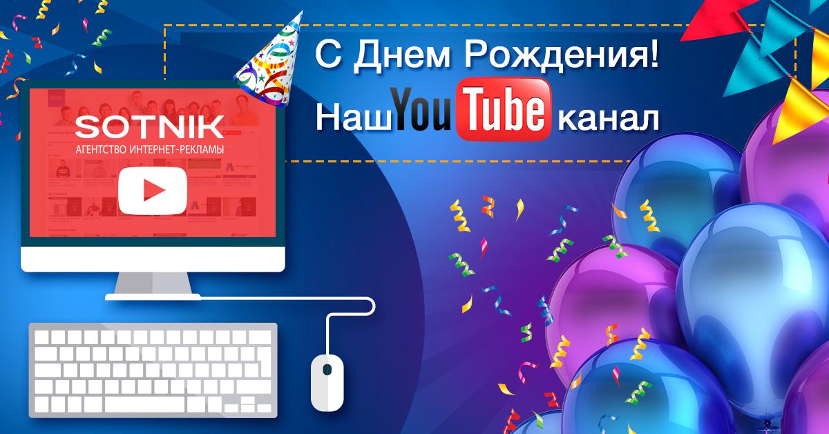 День Рождения нашего канала