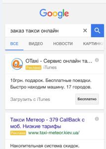 В поиске Google