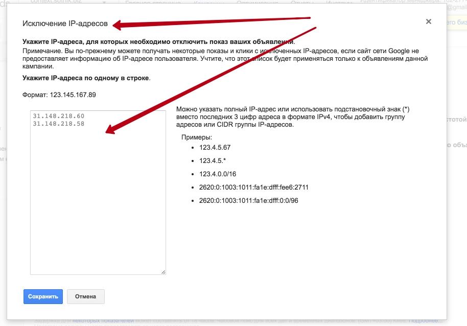 исключения в аккаунте AdWords