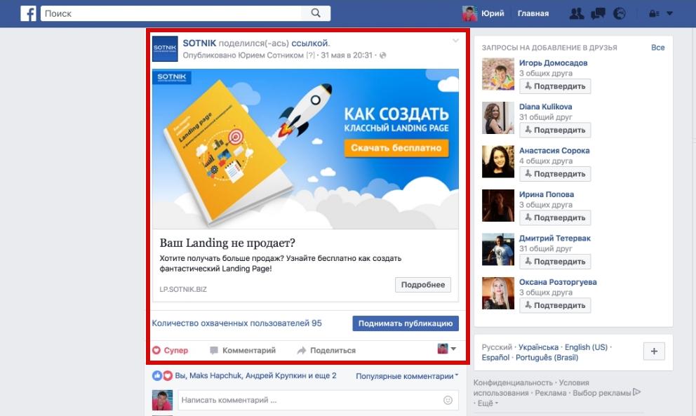 Пример точек касания в Facebook