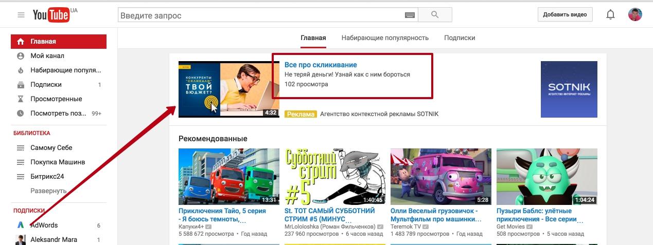 Пример точек касания в Youtube