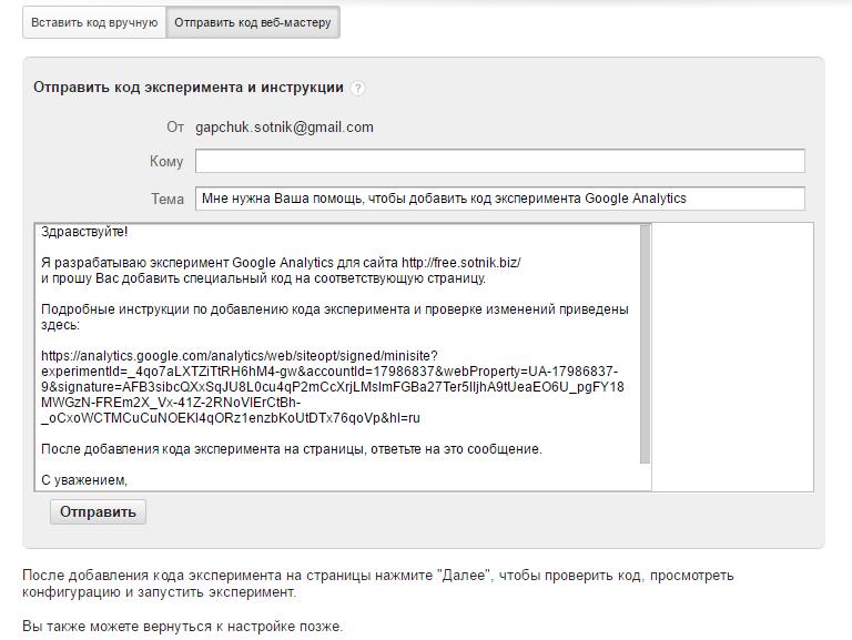 Отправить код веб-мастеру