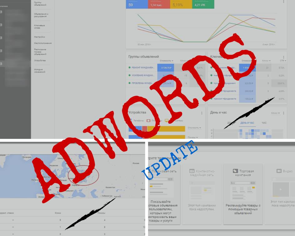 Новый интерфейс AdWords