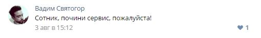 vk_comment_about_soft_sotnik_biz_user1