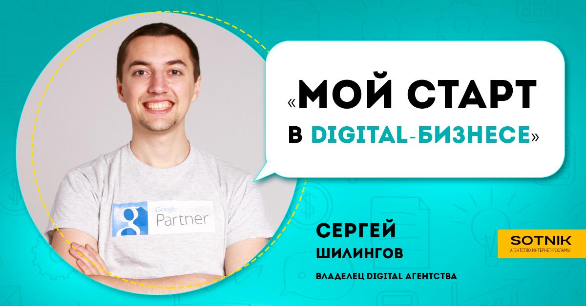 Интервью с Сергеем Шилинговым