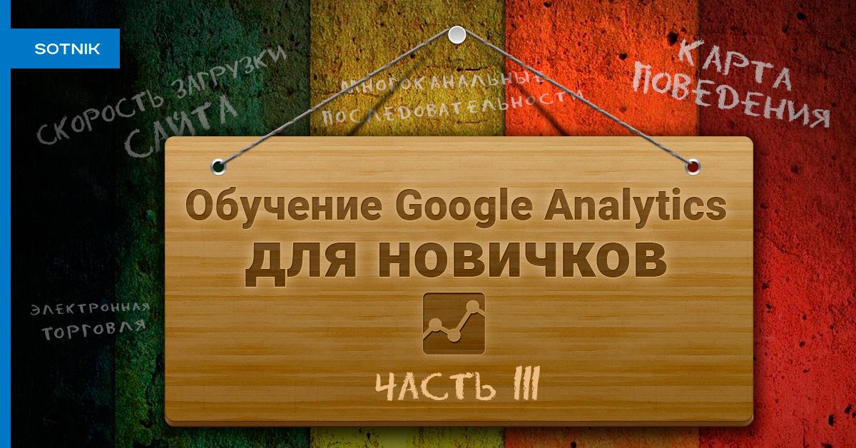 Обучение google analytics для новичков, часть 3