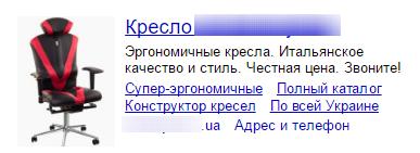 Текстово-графическое объявление в РСЯ