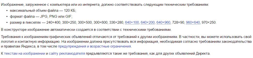 Требования Яндекса к графическим объявлениям