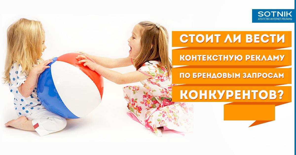 Стоит-ли-вести-контекстную-рекламу-по-брендовым-запросам-конкурентов_05 (1)