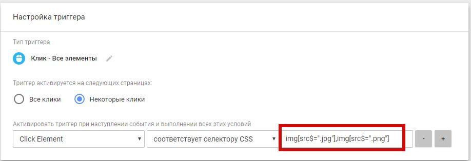 несколько CSS-селекторов в одном триггере GTM
