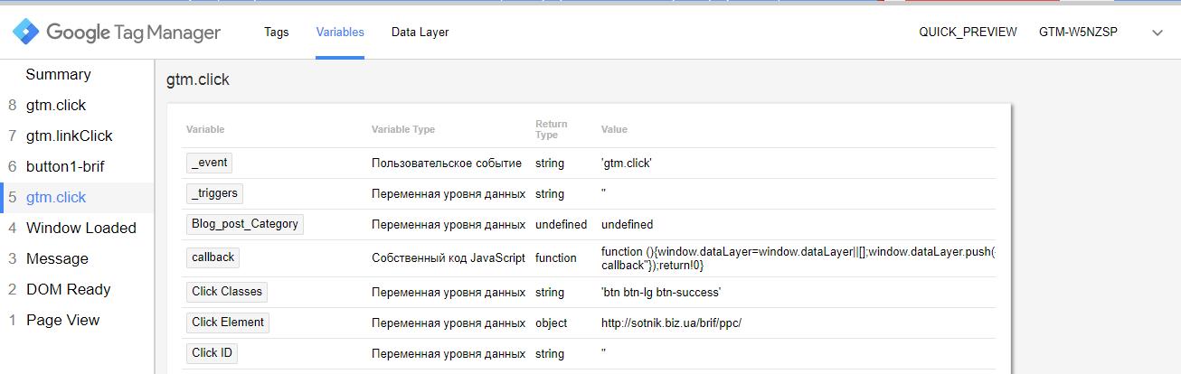 Вкладка переменные в режиме предпросмотра google tag manager