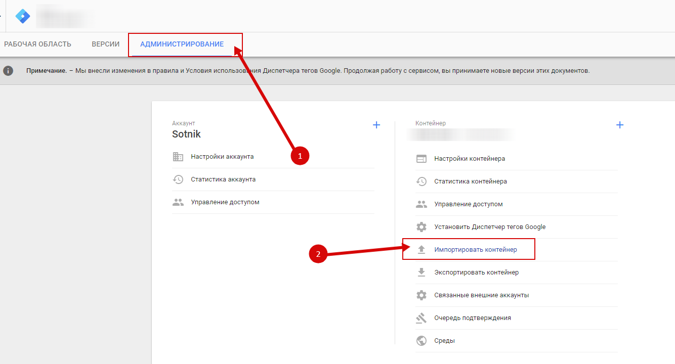 Импорт контейнера в Google Tag Manager