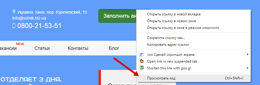 Как просмотреть код страницы