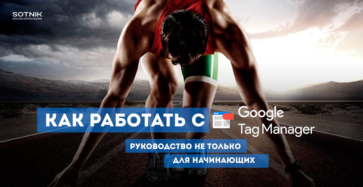 Как-работать-с-Google-Tag-Manager_01