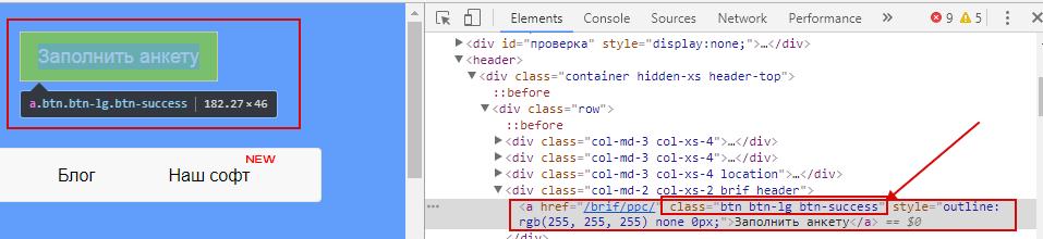 Код кнопки в исходном коде
