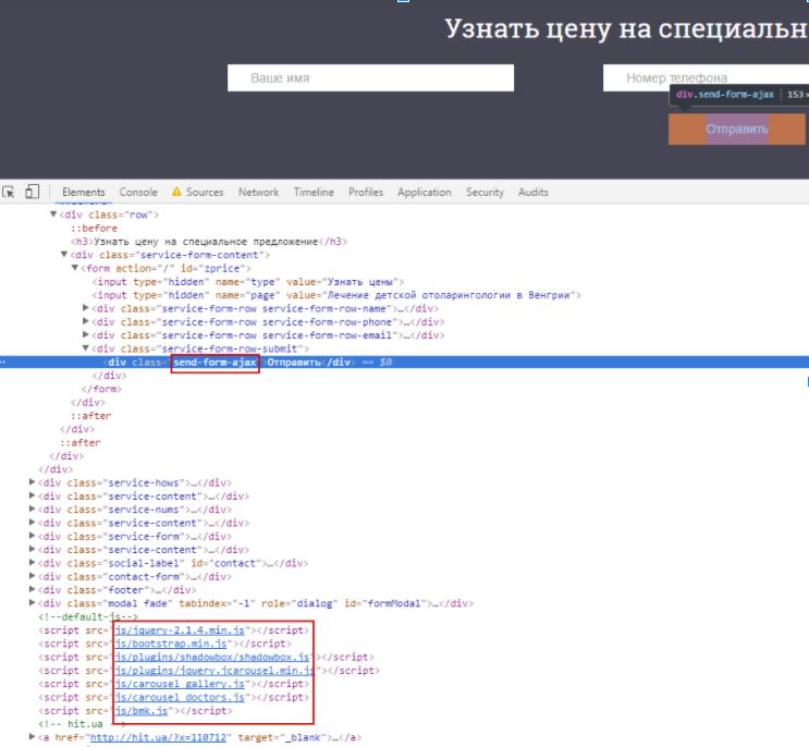 Обработчик формы в коде сайта