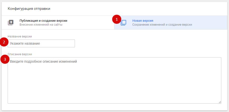 Создание новой версии в Google Tag Manager