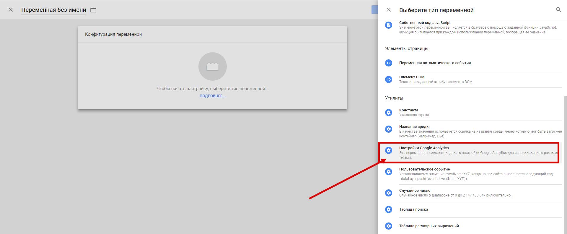 Создание пользовательской переменной типа Настройки Google Analytics - шаг 2