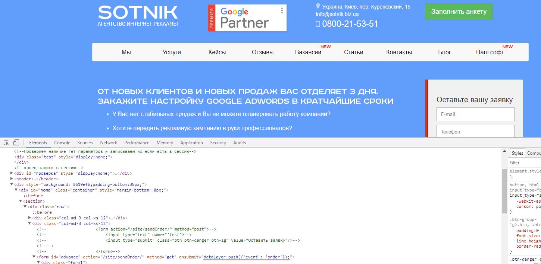 Установка кода пользовательского события на сайт