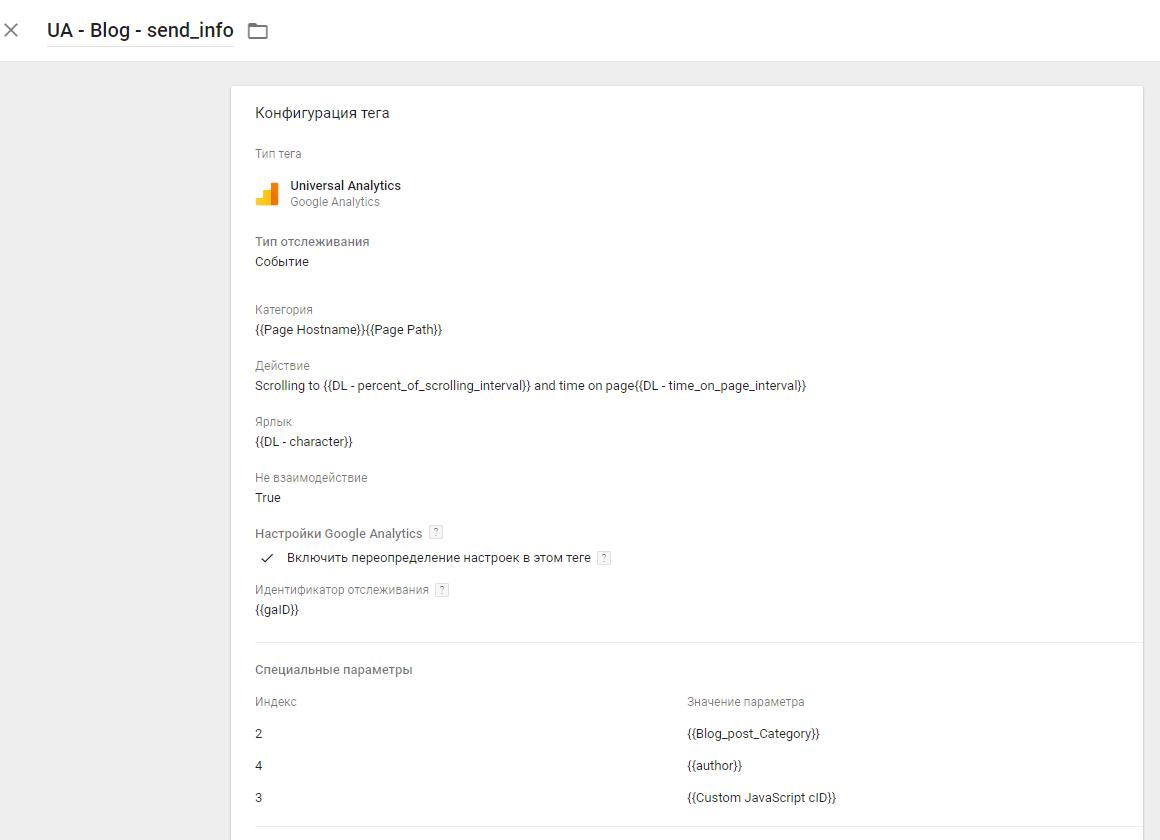 Отправка события пользовательского скроллинга в аналитику