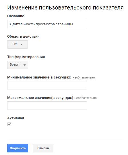 Изменение пользовательского показателя Google Analytics