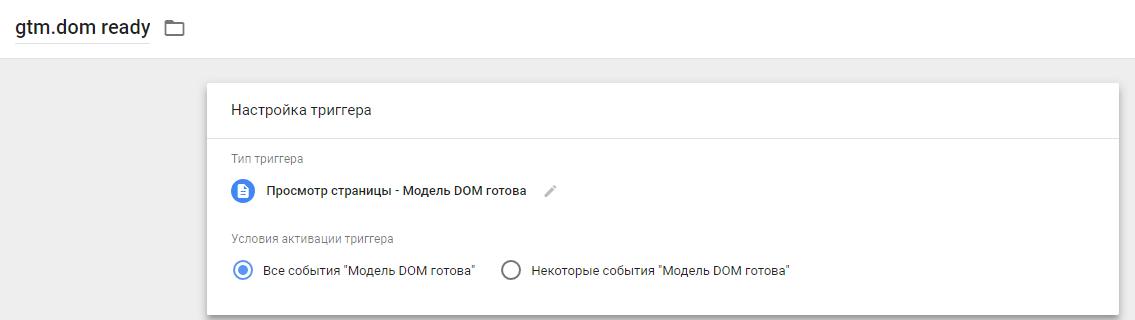 Пользовательские события GTM.dom