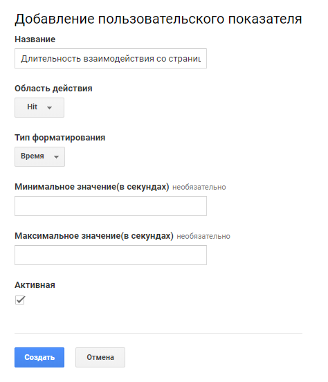 Изменение пользовательского показателя гугл аналитикс