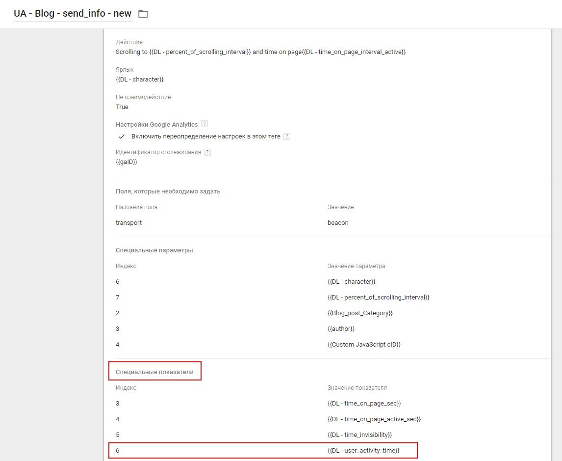Отправка события с пользовательскими параметрами и показателями скриншот 2