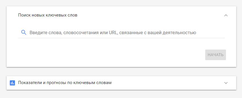Планировщик ключевых слов Google - новая версия
