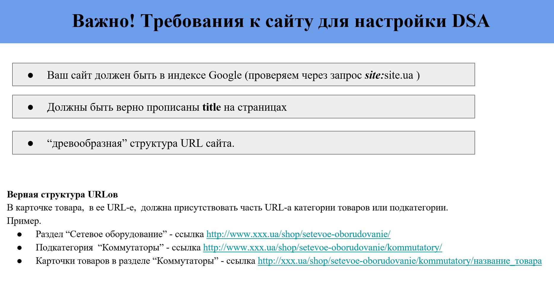 Требования к сайту для настройки DSA