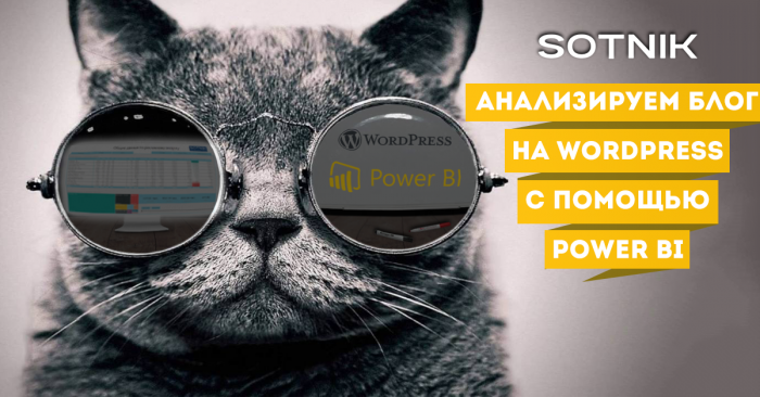Анализируем блог на WordPress с помощью Power BI