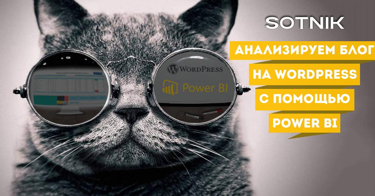 Анализируем блог на WordPress с помощью Power BI