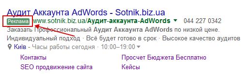 Поисковое объявление контекстной рекламы