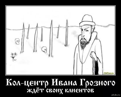 Кол центр Ивана Грозного
