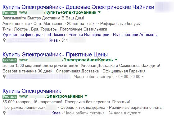Поисковое объявление в Google