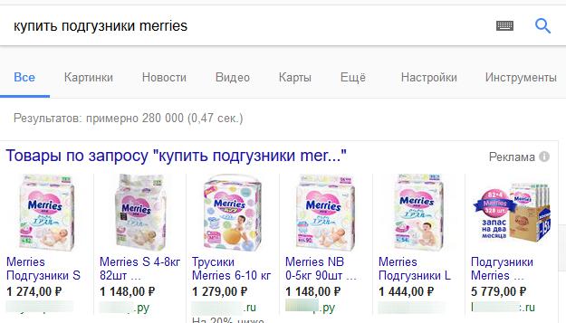 товарные объявления в google