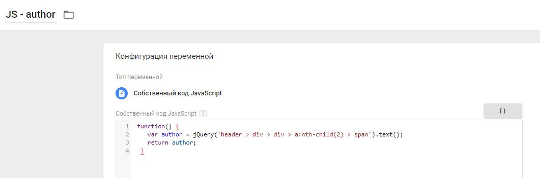 переменная с java script для получения данных об авторе статьи
