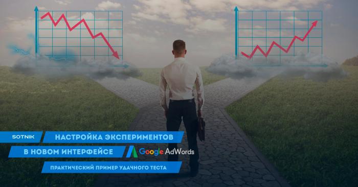 Настройка-экспериментов-в-новом-интерфейсе-Adwords