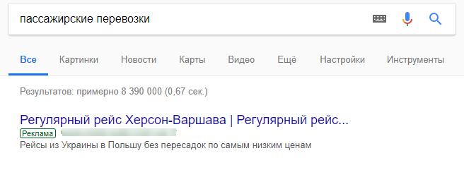 Пример поискового запроса в Google