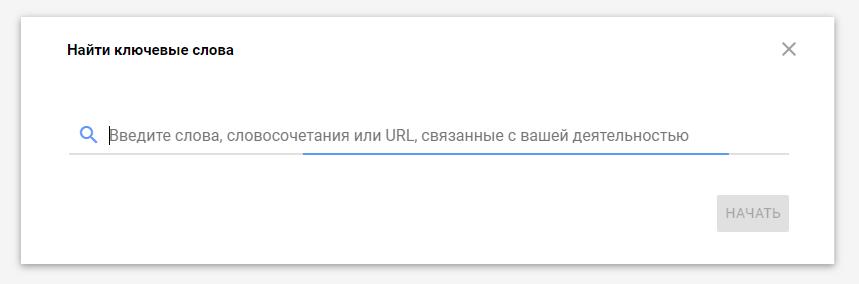 Введите слова, словосочетания или URL