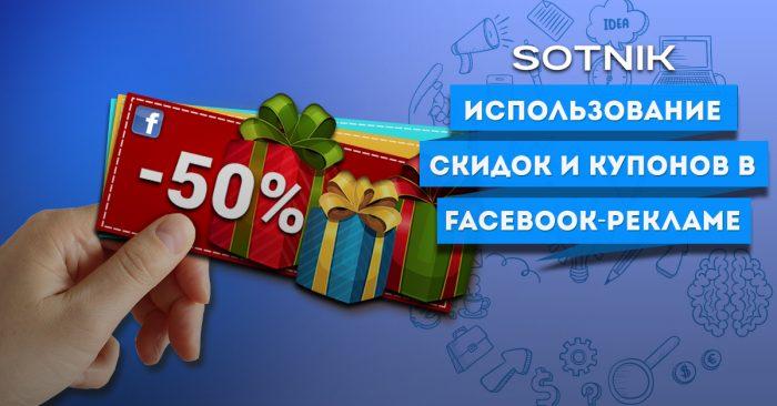 Использование скидок и купонов в Facebook-рекламе
