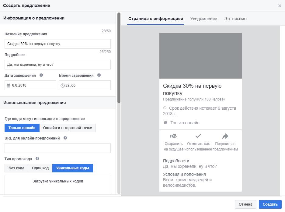 Создать предложение фейсбук