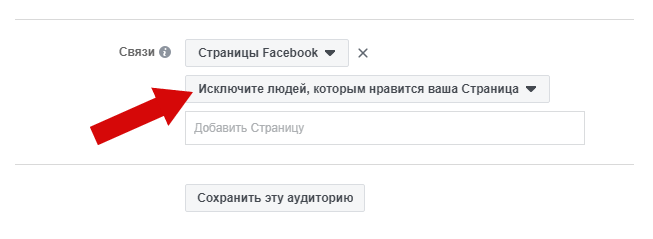 Исключение людей которым нравится ваша страница facebook