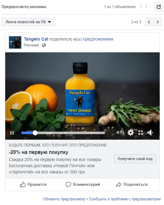 Пример скидочного купона facebook